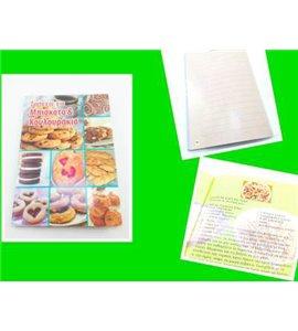 Cookbook in Greek- Biscuits And Cookies
